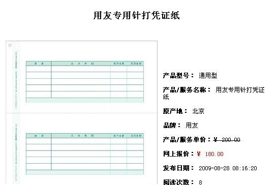 常州供应用友凭证纸专用针打凭证纸常州用友凭证纸专用针打凭证纸图片