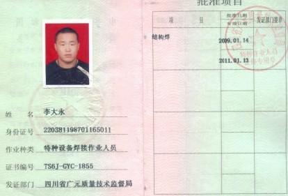 叉车证-陕西西安特种作业职业技术安全培训中心生产供应西安