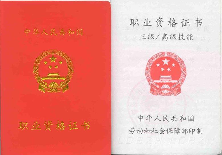 供应陕西特种行业职业操作证安全培训