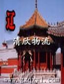 广州到沈阳冷藏货运物流专线图片/广州到沈阳冷藏货运物流专线样板图