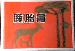 供应鹿胎膏 图片|效果图