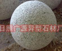 供应异形石材圆球