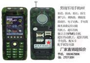 厂家直销007军用手机图片