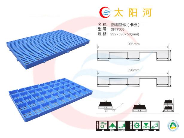 供应塑料垫板图片