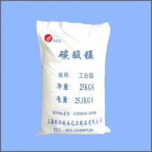 供应碳酸锰