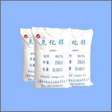 供应氧化锌