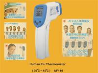 供应非接触式人体温度计AF110