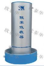 酸雾吸收器