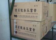 酒石酸泰乐菌素图片