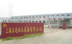 上海正连液压设备有限公司简介