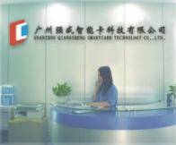 广州鹏芯隆智能科技有限公司简介