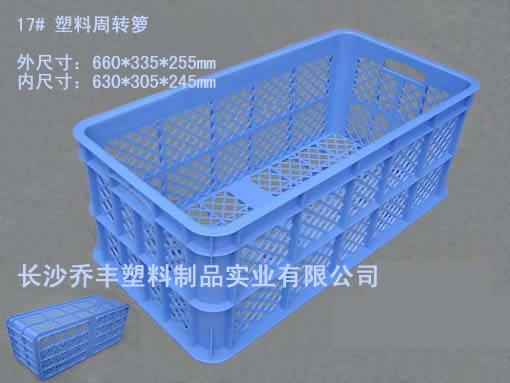 供应娄底塑料周转箩,长沙塑料周转箩报价,塑料周转箩厂家
