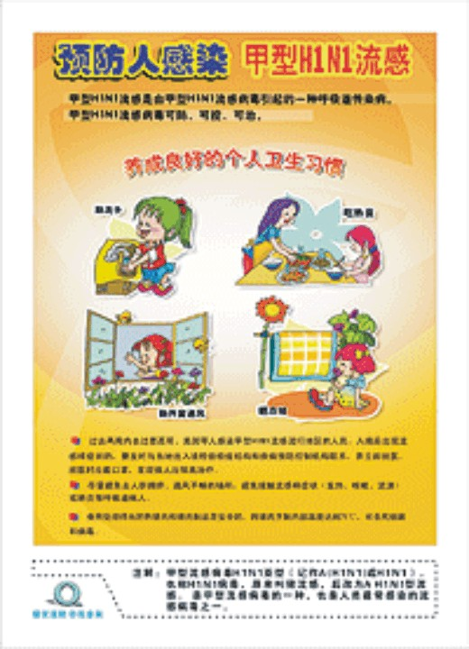 江杭州H1N1流感宣传画生产供应商 供应H1N1流感宣传画