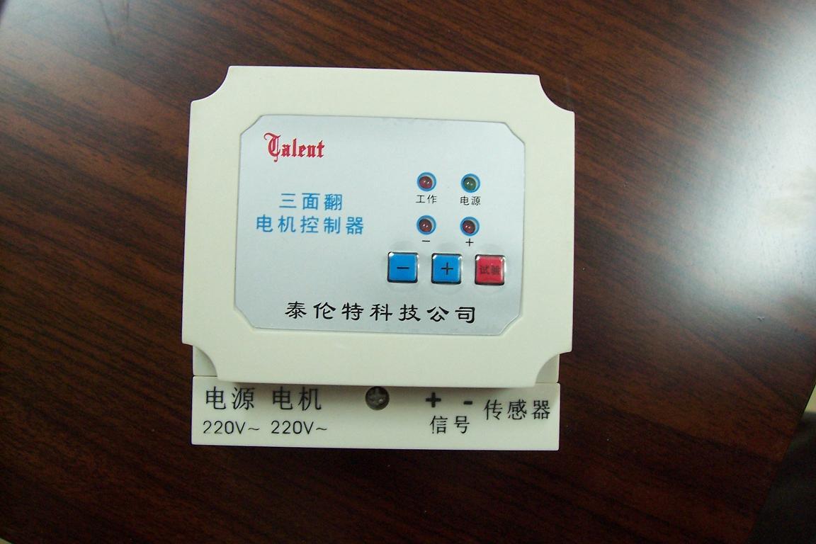 多电机型三面翻灯箱电机控制器图片