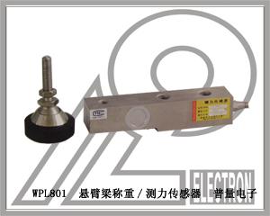 供应悬臂梁称重传感器