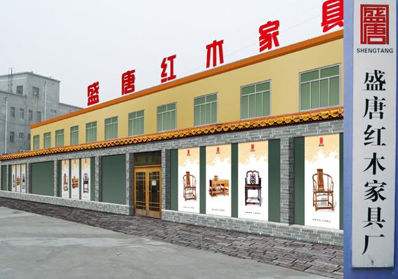 东营盛唐红木家具厂logo图片