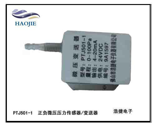 供应正负微气压力传感器变送器