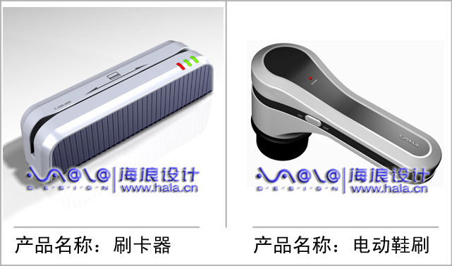 广州东莞珠海产品设计海浪产品设计公司图片