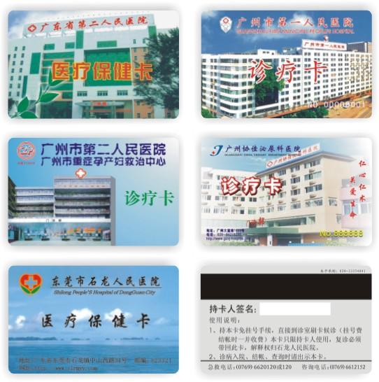 供应磁条卡,批发磁卡,最低价格磁条卡,广州制作磁卡批发