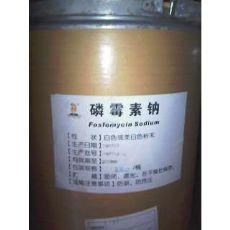 供应磷霉素钠