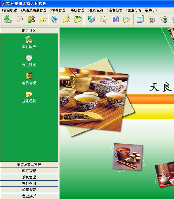 天良茶楼管理软件图片/天良茶楼管理软件样板图