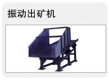 供应振动放矿机图片