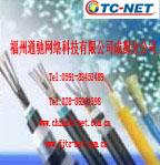 供应光缆光纤