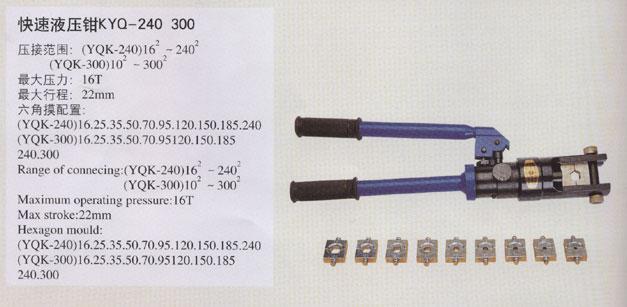供应液压压线钳