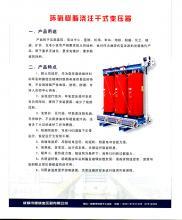 供应特种变压器