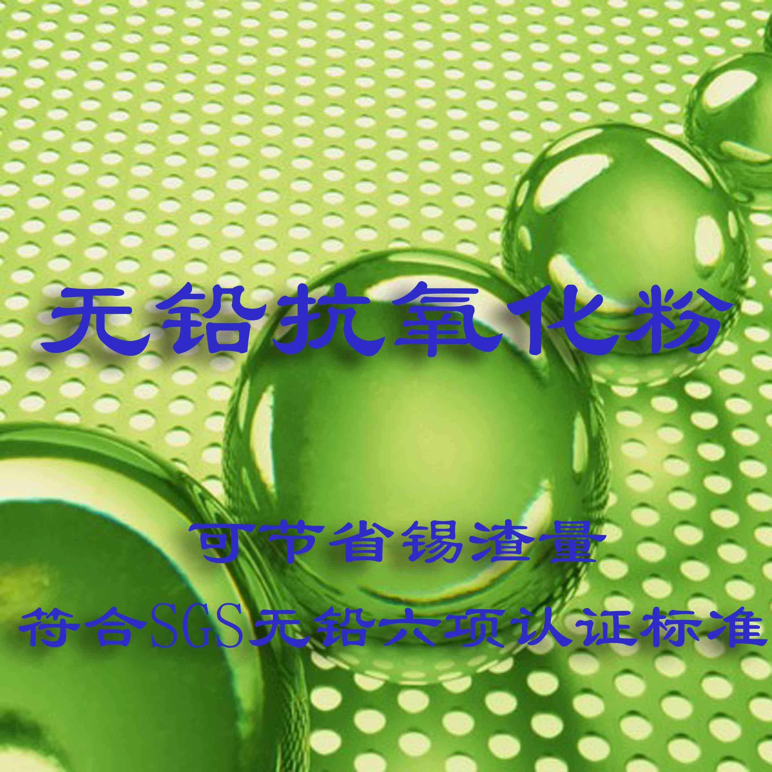 供应高温抗氧化防变剂热变防止剂热定型抗高温变剂(高温抗氧化