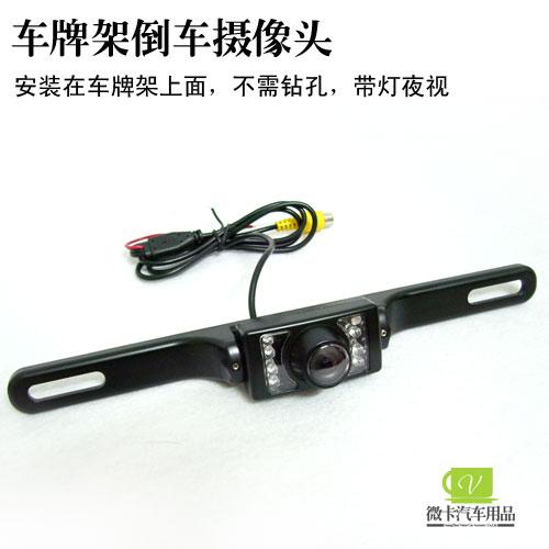 供应车牌架倒车摄像头,供应专车专用摄像头  上一条:倒车摄像头汽车
