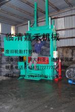 供应轮胎液压打包机 探索者轮胎液压打包机美国轮胎压缩