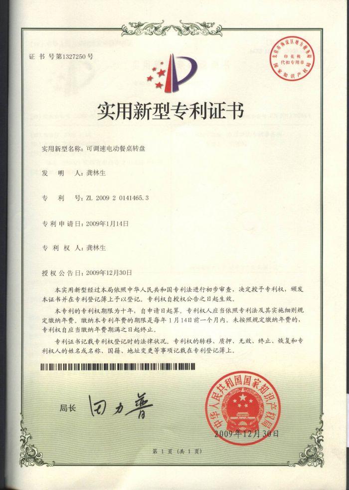 江西省长青电动餐桌有限公司
