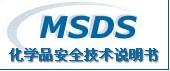 供应化学品的危害信息MSDS-内销化学品需要MSDS吗