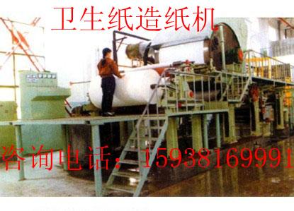 供应小型造纸机卫生纸造纸机造纸机批发