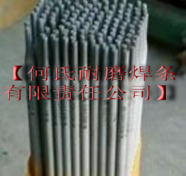 D502阀门堆焊焊条