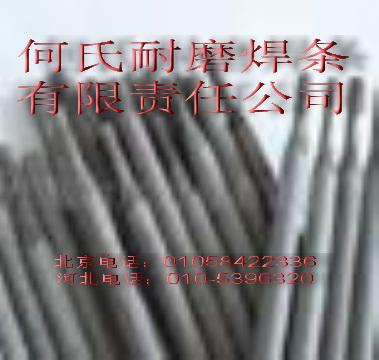 D507Mo阀门堆焊焊条