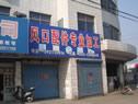 上海合剑贸易有限公司