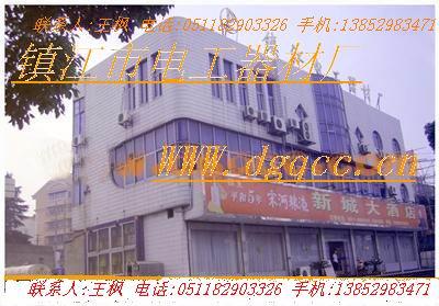 镇江市电工器材厂