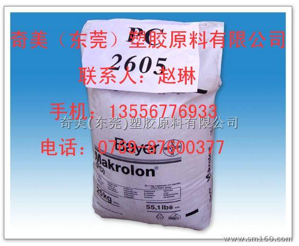 供应PC塑胶原料2605
