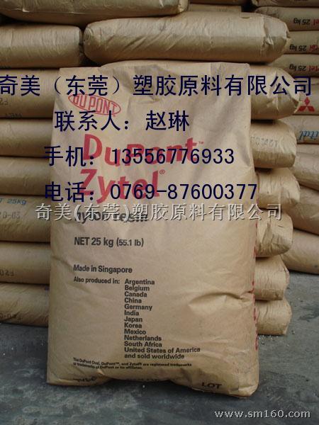 供应PA66塑胶原料70G13L