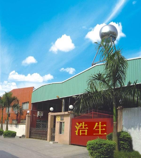 深圳市浩生再生资源回收公司加工厂