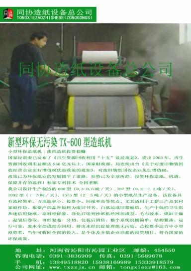 供应小型造纸设备造纸机烧纸造纸机图片