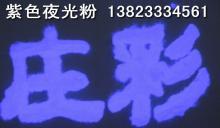 供应注塑专用夜光粉陶瓷专用夜光粉