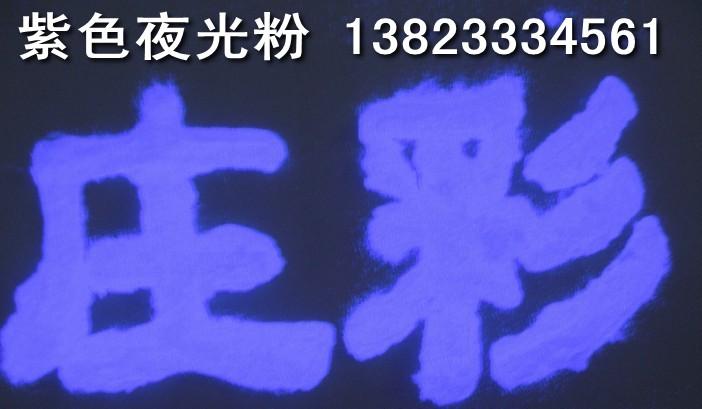 供应注塑专用夜光粉陶瓷专用夜光粉批发