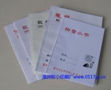 供应学生本簿