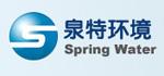 上海泉特环境工程设备有限公司
