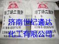 世纪通达现货供应顺酐99.5国产25kg/袋批发