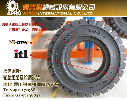 供应700-12实心轮胎