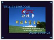 欧视卡品牌 15寸楼宇广告机图片